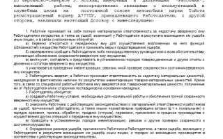 Договор о материальной ответственности водителя экспедитора образец