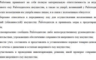 Договор о материальной ответственности бухгалтера образец 2015