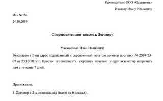 Письмо о направлении договора на подписание образец