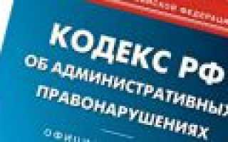 Бланк оплаты штрафа за административное правонарушение