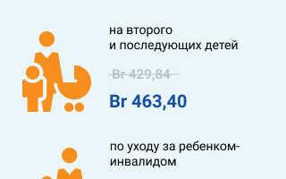 За первого ребенка сколько дают денег