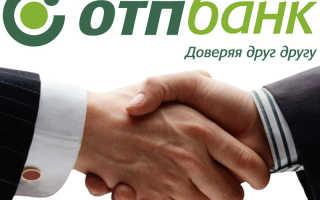 Отп банк страховка при оформлении кредита