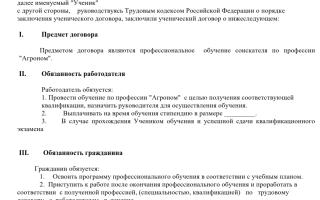 Ученический договор с работником предприятия образец