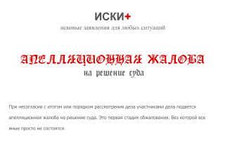 Апелляционная жалоба в московский городской суд образец