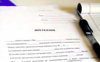 Уведомление о нарушении условий договора