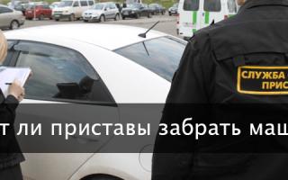 Приставы арестовали машину что делать