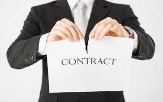 Прекращение действия договора оказания услуг