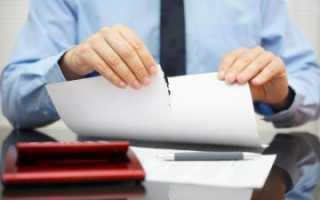 Как расторгнуть договор кредитный