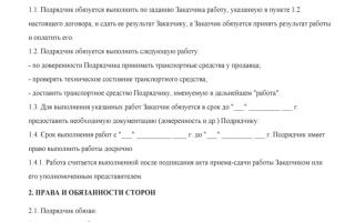 Образец договора подряда на водителя экспедитора