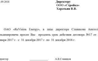 Письмо о пролонгации договора аренды