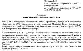 Образец заявления на расторжения договора оказания услуг