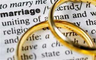 Госпошлина за заключение брака