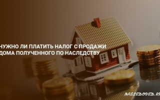 Продажа дома после вступления в наследство налог