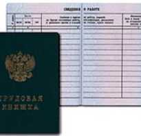 Должность водитель экспедитор запись в трудовой