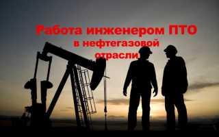 Должностные обязанности инженера пто строительной организации