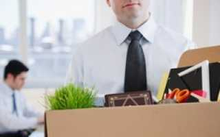Досрочное увольнение при ликвидации предприятия