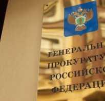 Жалоба на бездействие прокуратуры в суд образец