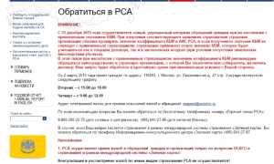 Как написать жалобу в российский союз автостраховщиков