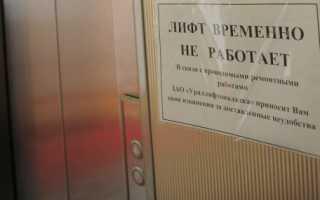 Не работают лифты куда жаловаться на госуслуги