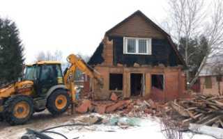 Документы на снос частного дома