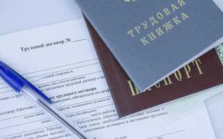Работа без трудового договора ответственность работодателя