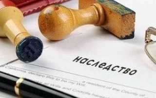 Налог на наследство и дарение в россии