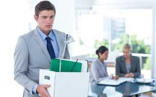 Срок предупреждения об увольнении главного бухгалтера