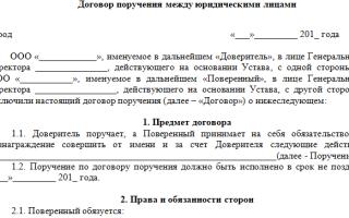Схема договора поручения