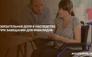 Наследник инвалид 2 группы