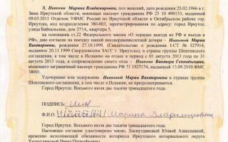 Доверенность на ребенка бабушке образец по россии