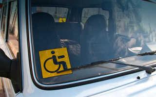 Где клеится наклейка инвалид
