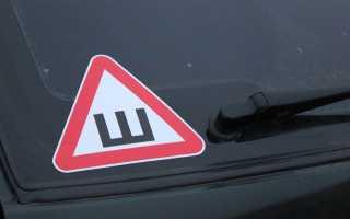 Установка знака шипы на автомобиле