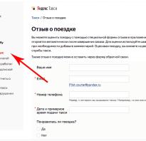 Яндекс такси написать жалобу на водителя
