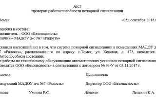 Акт проверки апс