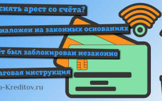 Снять арест со счета в банке