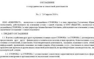 Образец договора о сотрудничестве и совместной деятельности