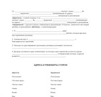 Договор дарения денег на покупку квартиры