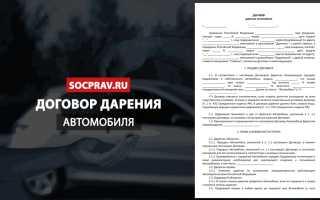 Договор дарения автомобиля между супругами образец