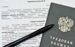 Режим работы в трудовом договоре совместителя