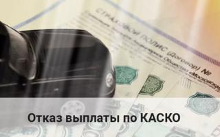 Отказ в страховой выплате каско
