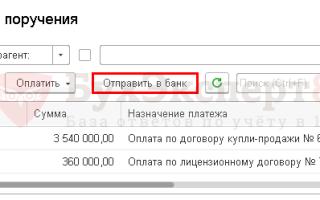 Банковская выписка в 1с 8.3 пример