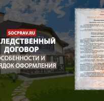 Договор наследования квартиры образец