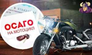 Страховка на мотоцикл купить в москве