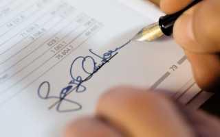 Фальсификация подписи на договоре